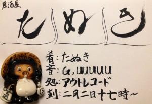 "2014.2.2(sun.) ""居酒屋たぬき"""