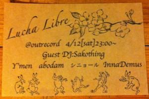 """2014.4.12(sat.) """"Lucha Libre"""""""