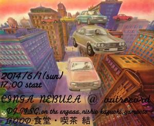 """2014.6.1(sun.) """"cinga nebula"""""""