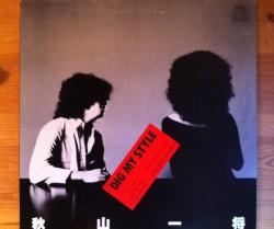 kazumasa akiyama(秋山一将) / dig my style LP
