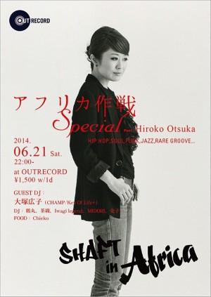 "2014.6.21 (sat.) ""アフリカ作戦""omote"