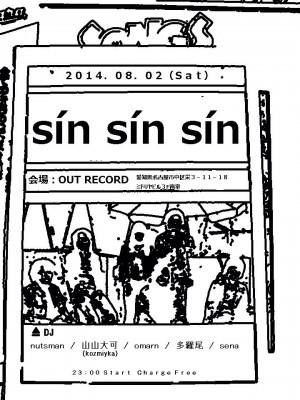 """2014.8.2 (sat.) """"sin sin sin"""""""