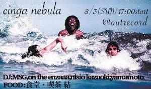 """2014.8.3(sun.) """"cinga nebula"""""""