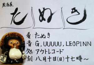 """2014.8.10(sun.) """"居酒屋たぬき・夏"""""""