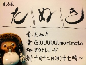 """2014.10.12(sun.) """"居酒屋たぬき・秋"""""""