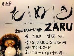 2015.2.1tanuki feat zaru