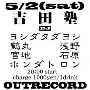2015.5.2yoshidajyuku