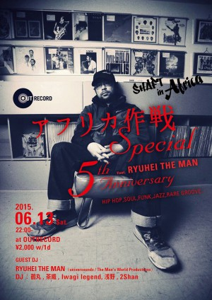 "2015.6.13(sat.) ""アフリカ作戦 special"""