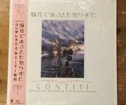 gontiti(ゴンチチ)  / 脇役であるとも知らずに LP