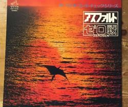 zerosen(ゼロ戦) / アスファルト LP