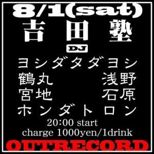 """2015.8.1(sat.) """"吉田塾"""""""