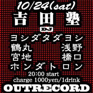 """2015.10.24(sat.) """"吉田塾"""""""
