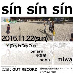 "2015.11.22 (sun.) ""sin sin sin"""
