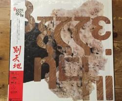 v.a. / bettenchi(別天地) LP