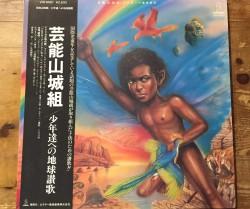 芸能山城組 / 少年達への地球讃歌 LP