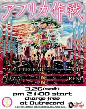 """2016.3.26(sat.) """"アフリカ作戦"""""""