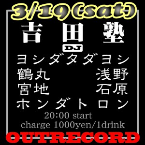 """2016.3.19(sat.) """"吉田塾"""""""