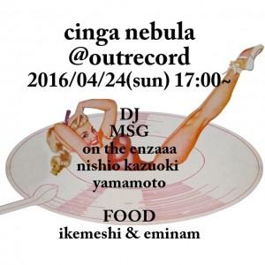 """2016.4.24(sun.) """"cinga nebula"""""""