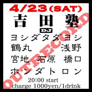 """2016.4.23(sat.) """"吉田塾"""""""
