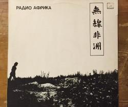 aquarium / radio africa LP