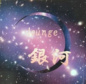 "2016.6.5(sun.) ""loung 銀河"""