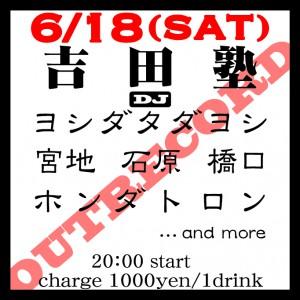 """2016.6.18(sat.) """"吉田塾"""""""