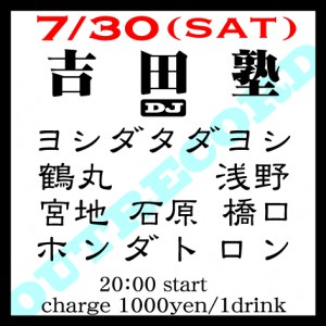 """2016.7.30(sat.) """"吉田塾"""""""