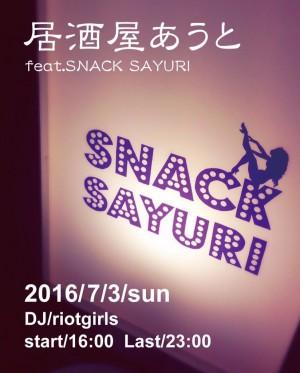 """2016.7.3(sun.) """"居酒屋あうと feat. SNACK SAYURI"""""""