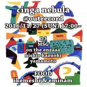 """2016.11.27(sun.) """"cinga nebula"""""""