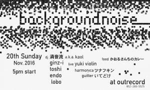 "2016.11.20(sun.) ""backgroundnoise"""