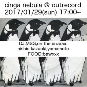 """2017.1.29(sun.) """"cinga nebula"""""""
